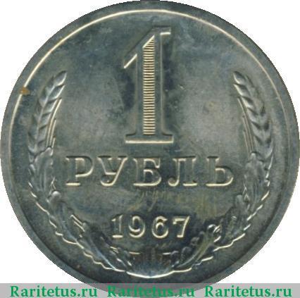 Один рубль 1967 боны сочи