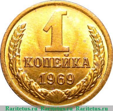 1 копейка 1969 года цена ссср стоимость подарочные коробки для монет