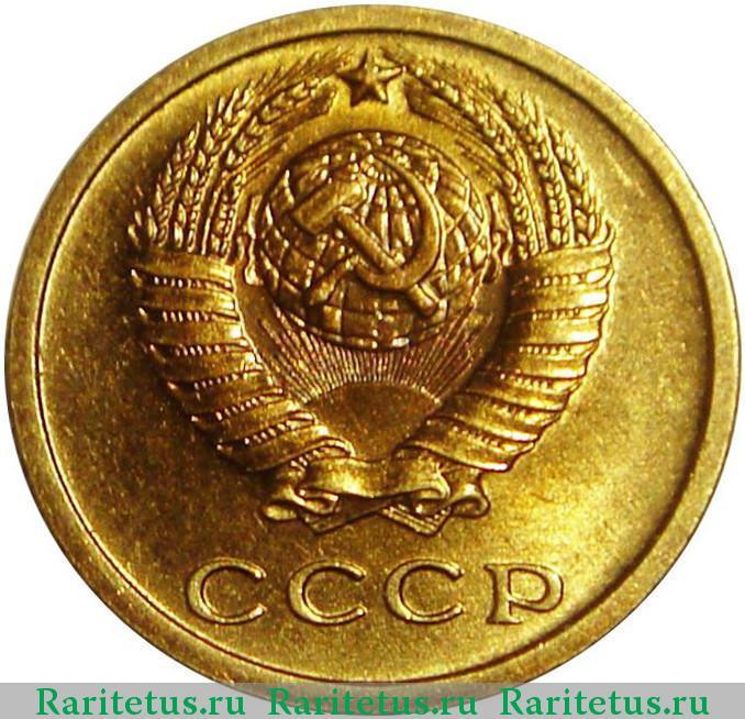 2 копейки 1969 года цена ссср монета с иероглифами