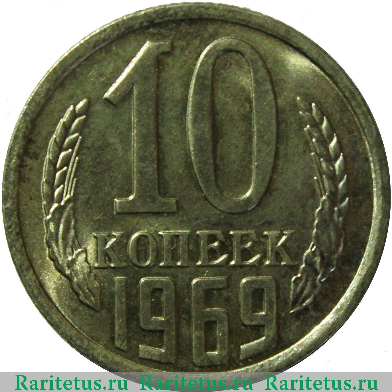 10 коп 1969 года цена монеты палестины каталог