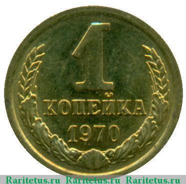 1 копейка 1970 года цена монеты украины каталог скачать