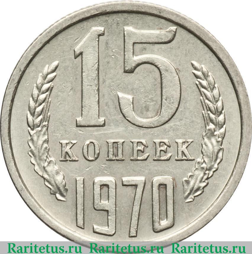 монета 1927 года цена