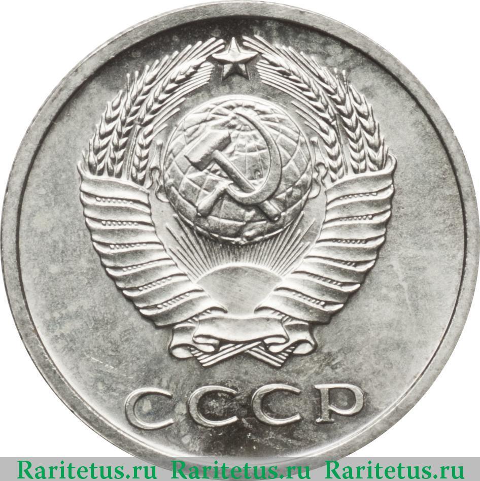 20 копеек 1971 года стоимость арабские старинные монеты и их стоимость