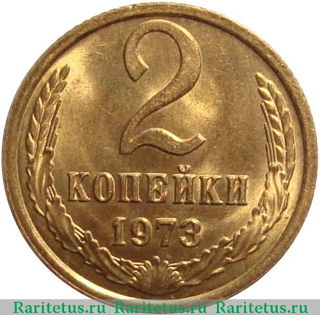 2 копейки 1973 года цена ссср монета 1849 рубль
