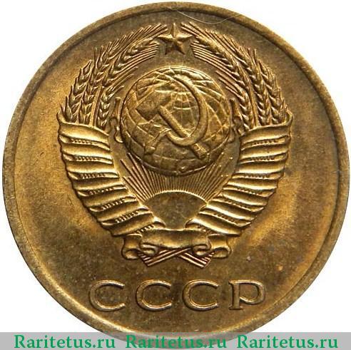 Монета 3 копейки 1973 года стоимость поиск металлоискателем в поле