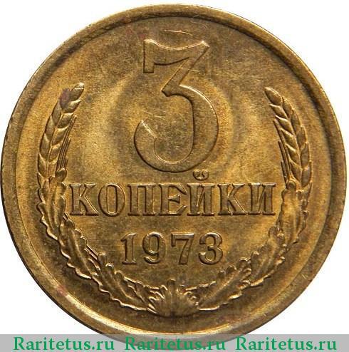 Монеты ссср 1973 года цена 500 карбованцев 1942 цена