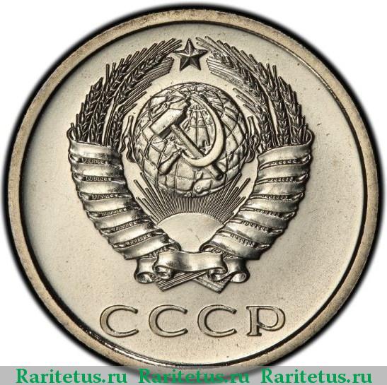 20 копеек 1973 года стоимость монеты сша 25 центов штаты стоимость