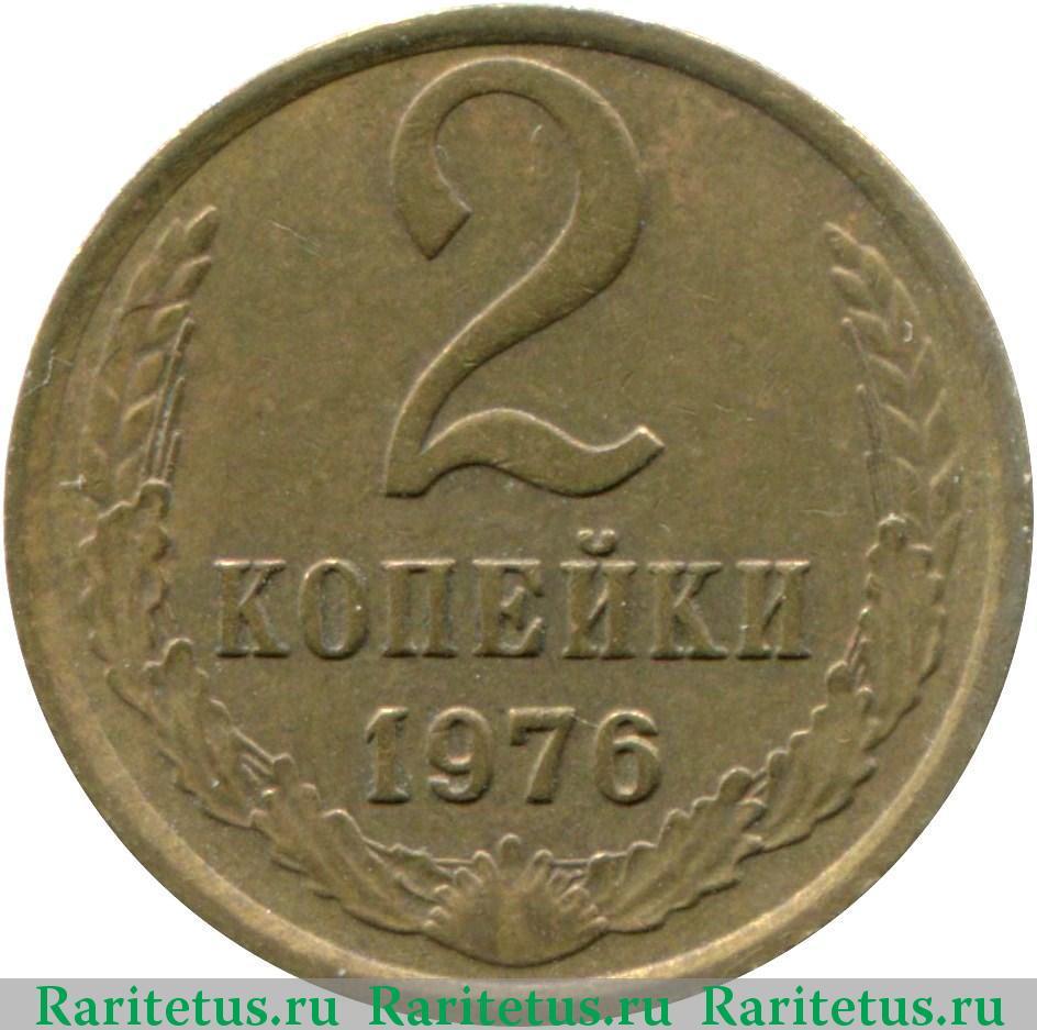 2 копейки 1976 года стоимость генерал губернаторство