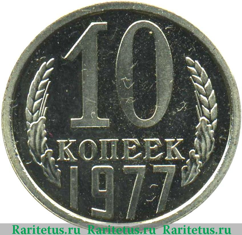 10 копеек 1977 года цена в украине один доллар фото монета
