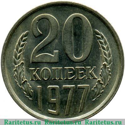 монета 1977 год 20 копеек цена термогольфы Отдельно для
