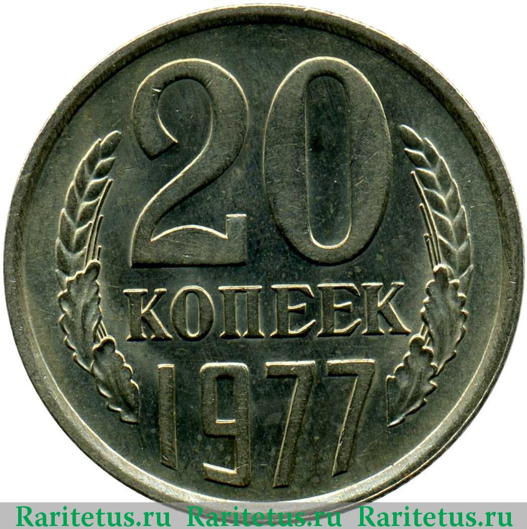 Описание монеты 10 копеек 1977 года продать украинскую мелочь