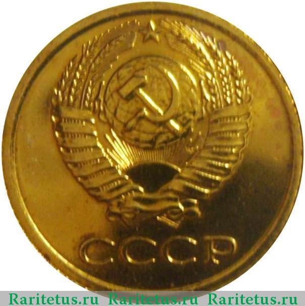1 копейка 1978 года цена ссср редкие монеты монетного двора
