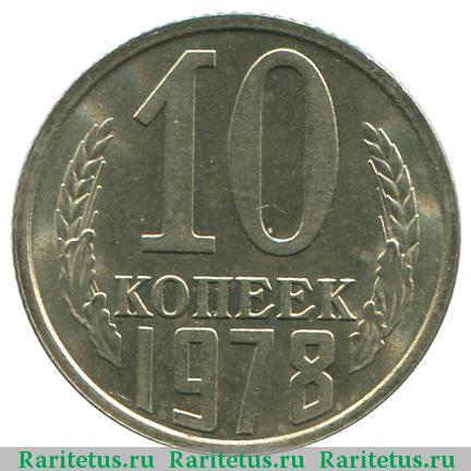 Монета 10 копеек 1978 года стоимость альбом для монет печать