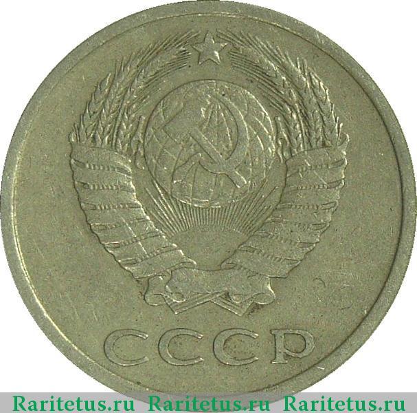 Сколько стоит монета 1978 года 20 копеек 10 рублей юбилейные 2013