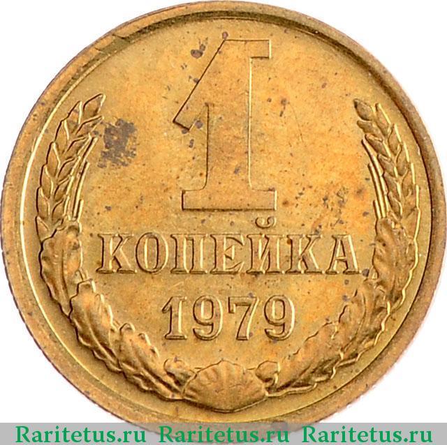 1 копейка 1979 года стоимость spiel marke монета что это
