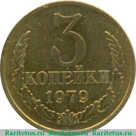 3 копейки 1979 года цена украина 1 копеека 2012