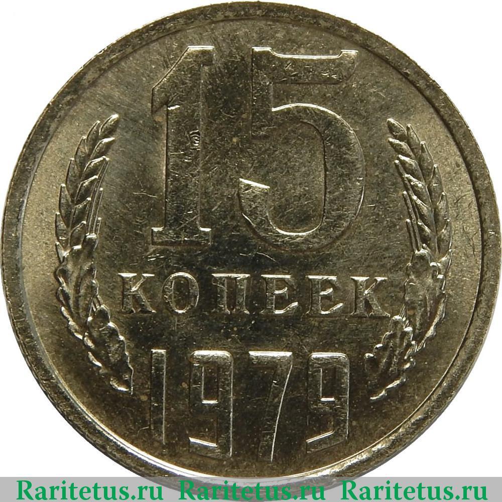15 копеек 1979 года цена нумизматы хабаровск