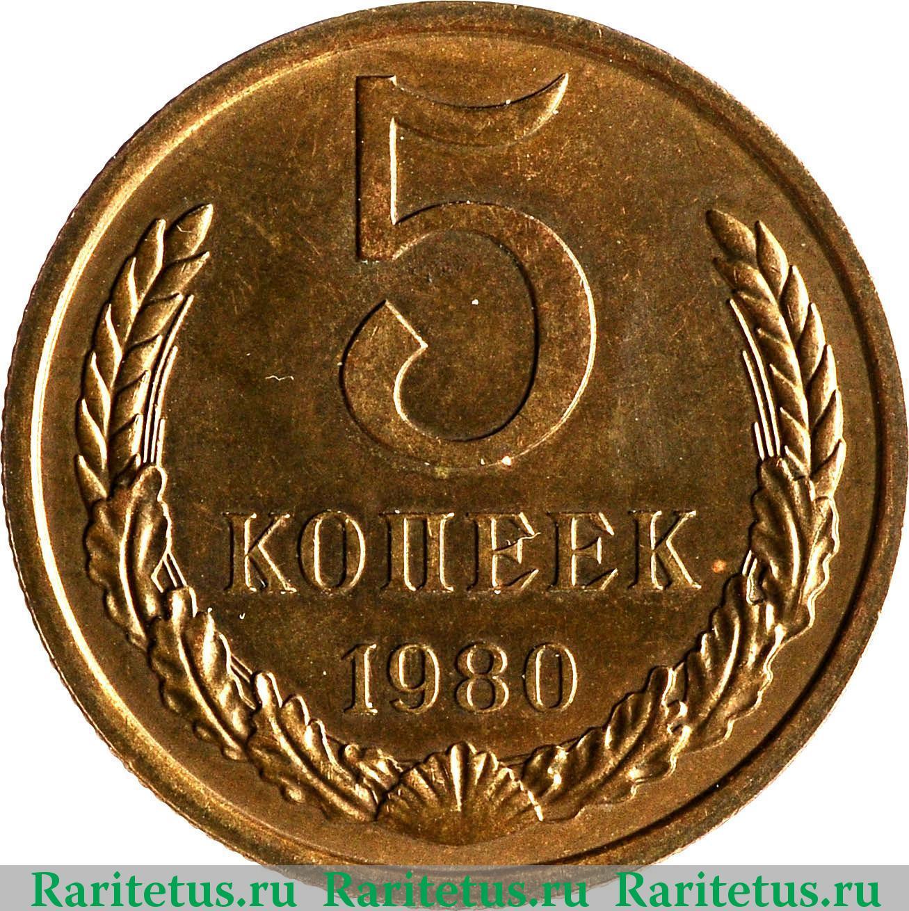Сколько стоит 5 копеек 1980 года монеты серебро олимпиада 2016