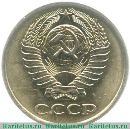 10 копеек 1980 года цена стоимость монеты продать монеты и купюры ссср цены
