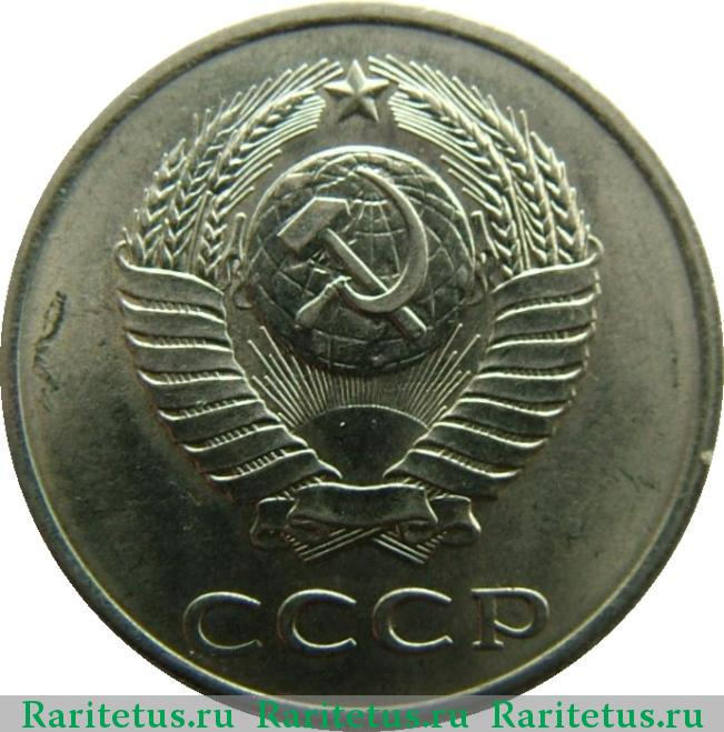 20 копейки 1980 года цена каталоги монет германия скачать