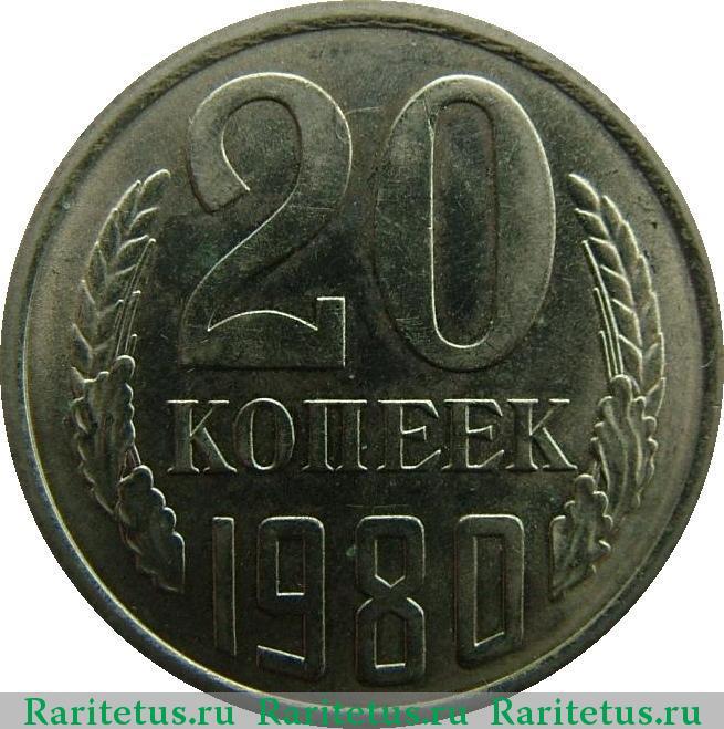 20 копеек 1980 года комод римский император википедия