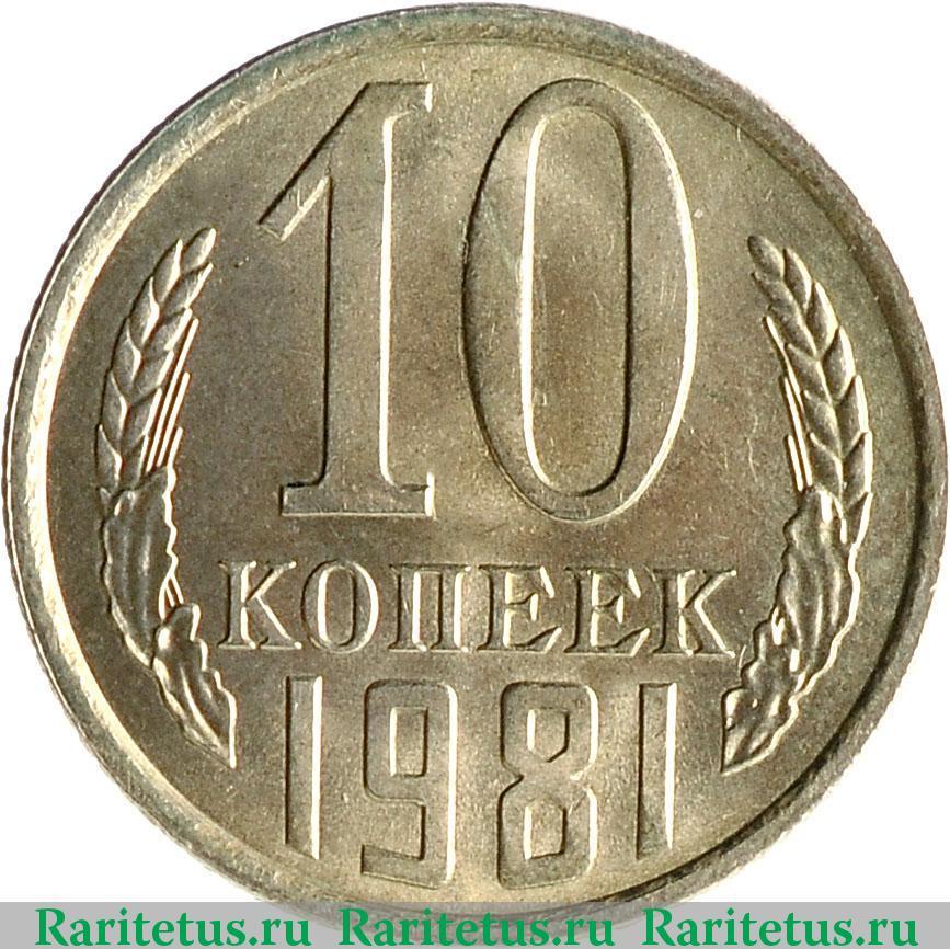 10 копейки 1981 года цена масса золота в монете 4 буквы сканворд