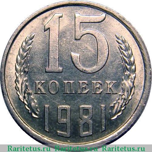 Стоимость 15 копеек 1981 года ссср старинная итальянская монета 5 букв сканворд
