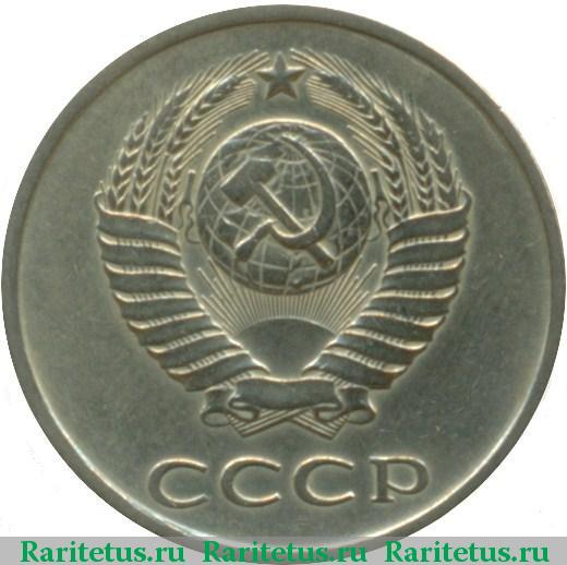 20 копеек 1981 года цена ссср монета 10 рублей воронеж цена