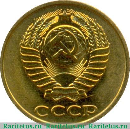 2 копеек 1982 года цена масса монет россии