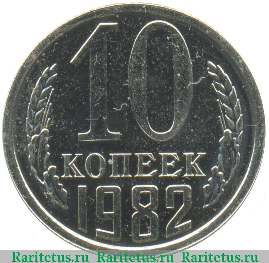 Монета ссср 10 копеек 1982 года цена погодовка 2015 года