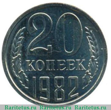 20 копеек 1982 года цена министерство финансов 10 рублей цена