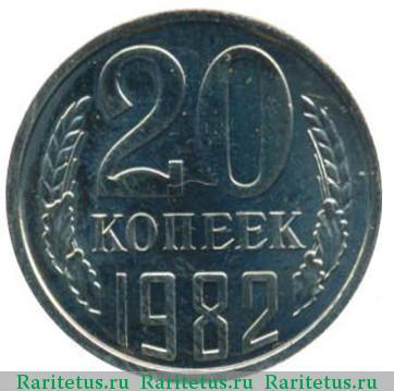 20 коп 1982 купить серебряную олимпийскую монету