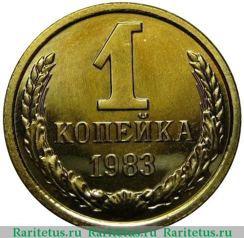 Сколько стоит 1 копейка 1983 золото по немецки