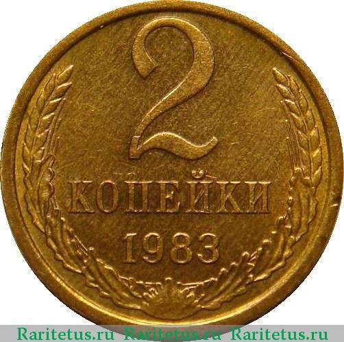 2 коп 1983 года цена купить монеты евроценты и евро