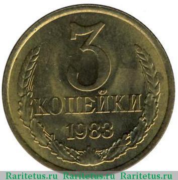 3 копеек 1983 года разновидности цена купить золотые монеты александра 3