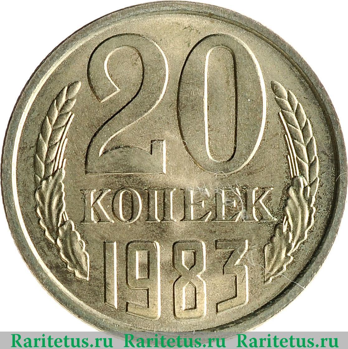 20 копеек 1983 года цена стоимость монеты 1 копейка 1953 года разновидности