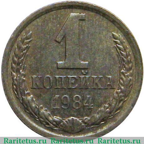 Монета 1 копейка 1984 ссср цена поиск драгоценных камней