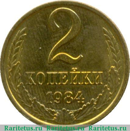 Сколько стоит 2 копейки 1984 стоимость монет ссср в украине каталог 2016