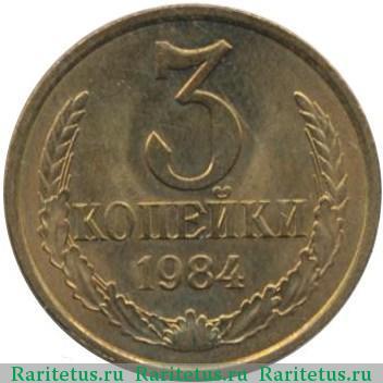 3 копейки 1984 сколько стоят манетки украинские 50 коп 2009 года