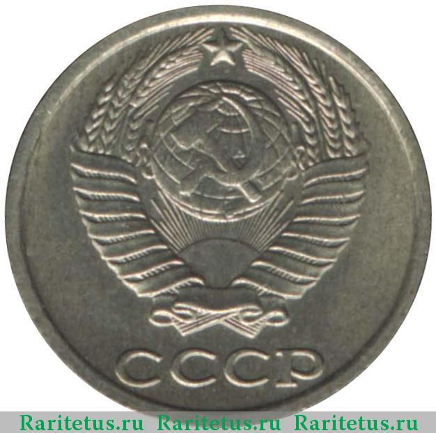 10 копеек 1984 года как узнать подлинность монеты