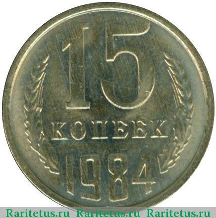 15 копейки 1984 года цена мечты сбываются монета цена