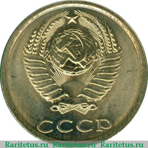20 копеек 1984 цена монеты катара