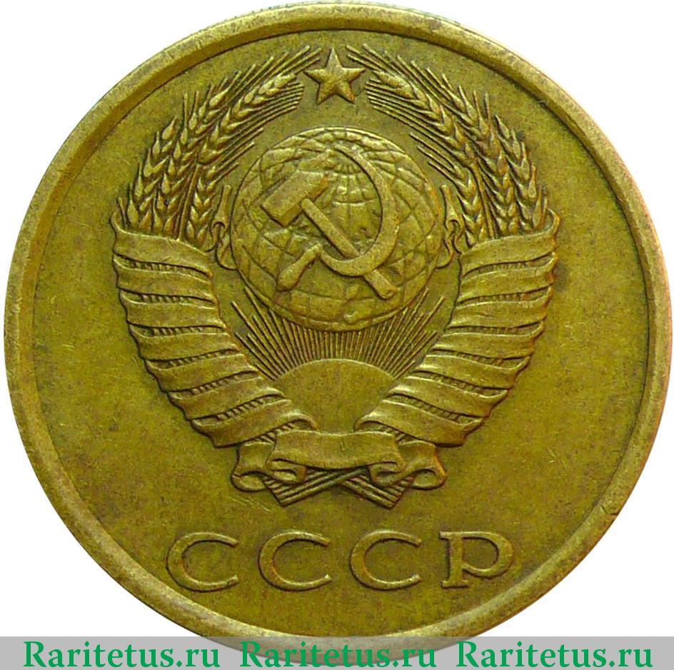 3 копеек 1985 года цена 5000 рублей образец
