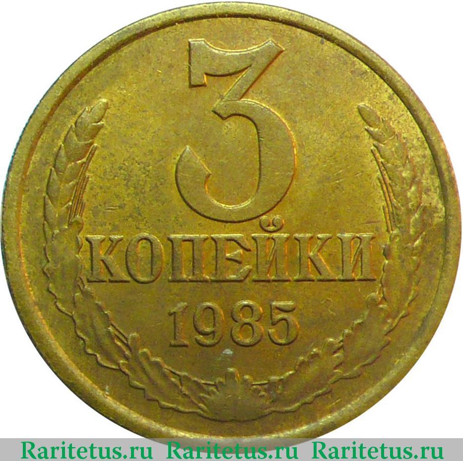 Монета 3 копейки 1985 года стоимость чистка монет ультразвуком