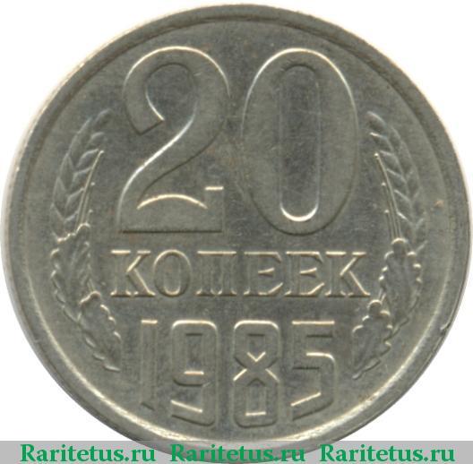 Сколько стоит монета ссср 1985 года стоимость монеты 2 копейки 1864 года