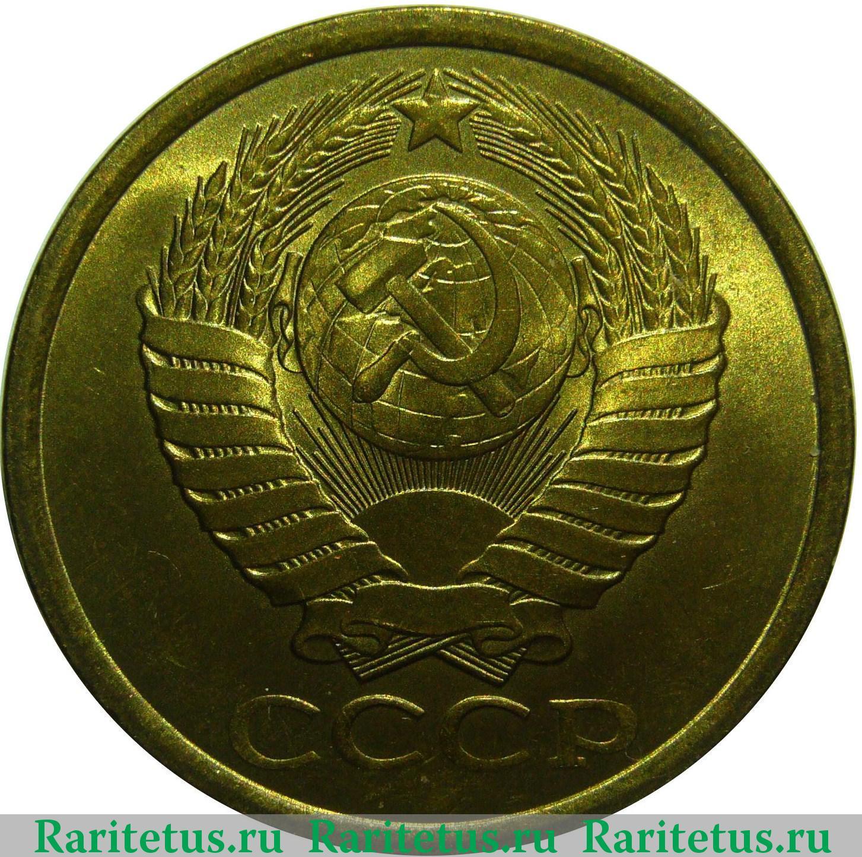 Стоимость 5 копеек 1986 монета 10 рублей 1999 стоимость