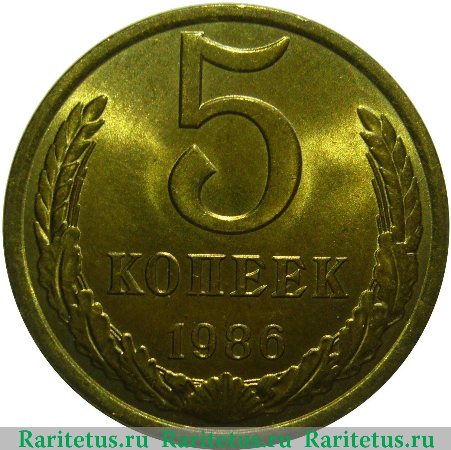 Стоимость монет 1986 года цена ссср годы правления николая 2 и монеты выпущенные им