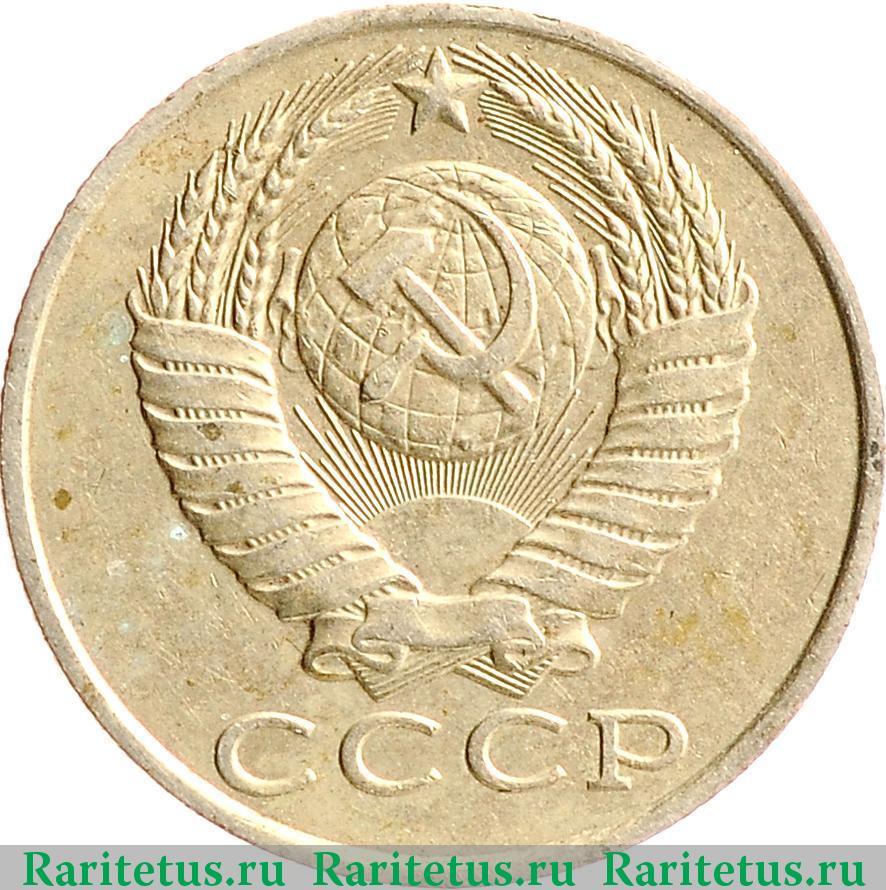 Монета 15 копеек 1986 года стоимость zhongguo renmin yinhang что это
