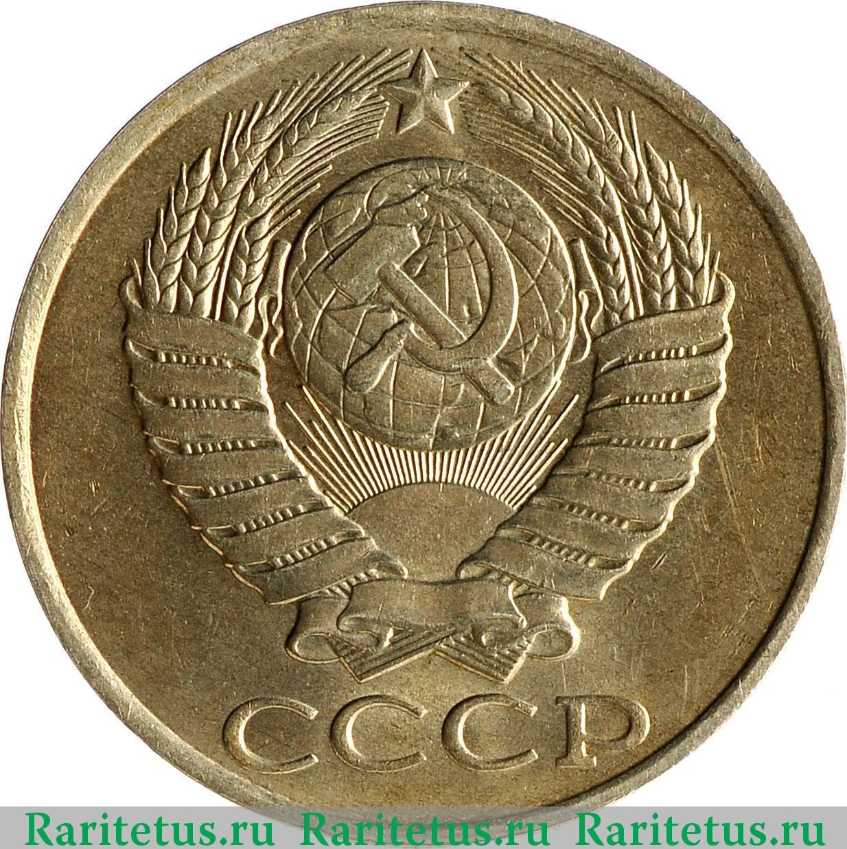 50 копеек 1986 года российские юбилейные десятки