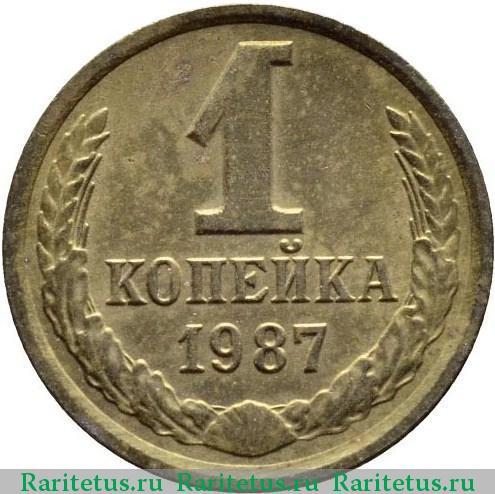 1 копейка 1987 стоимость 1 рубль 1990